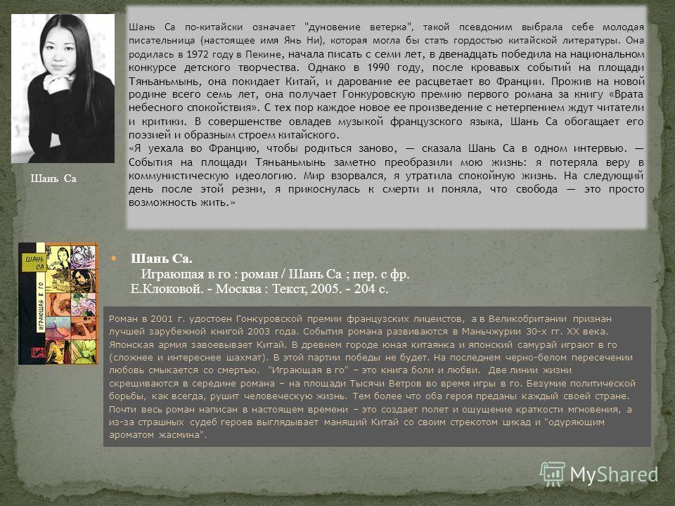 Шань Са. Играющая в го : роман / Шань Са ; пер. с фр. Е. Клоковой. - Москва : Текст, 2005. - 204 с. Шань Са по-китайски означает