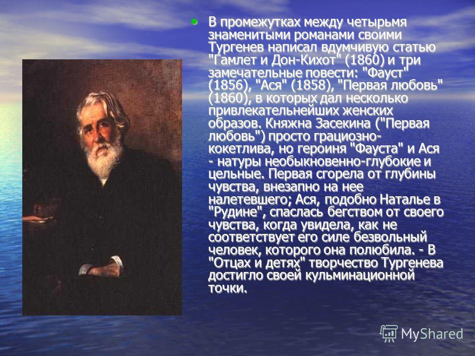 В промежутках между четырьмя знаменитыми романами своими Тургенев написал вдумчивую статью