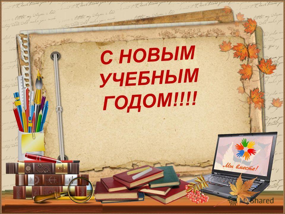 С НОВЫМ УЧЕБНЫМ ГОДОМ!!!!