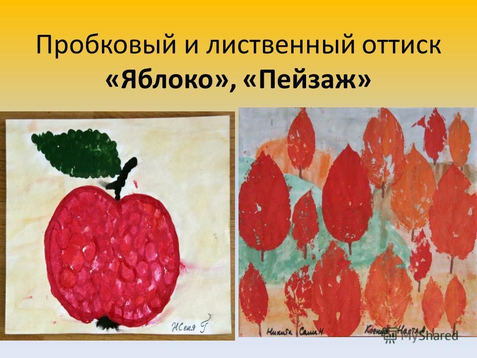 Пробковый и лиственный оттиск «Яблоко», «Пейзаж»