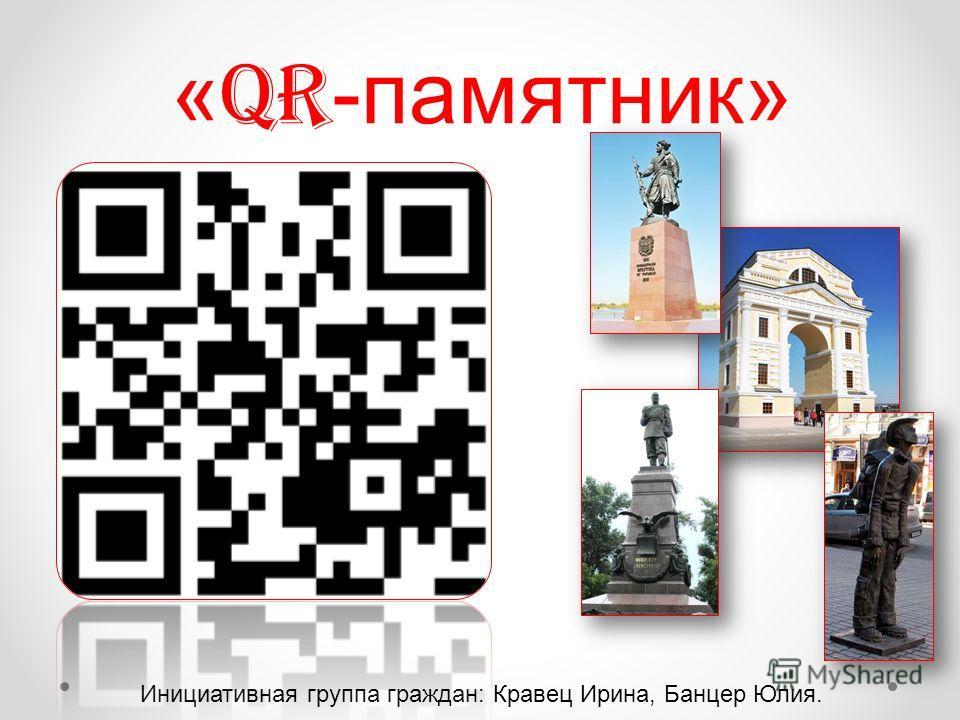 « QR -памятник» Инициативная группа граждан: Кравец Ирина, Банцер Юлия.