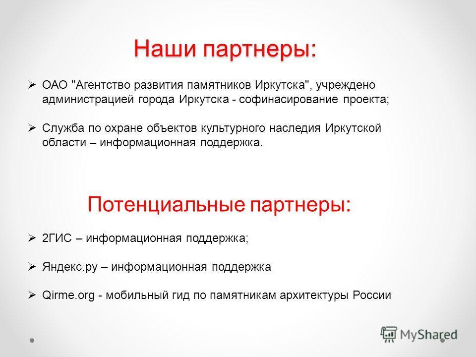 Наши партнеры: ОАО