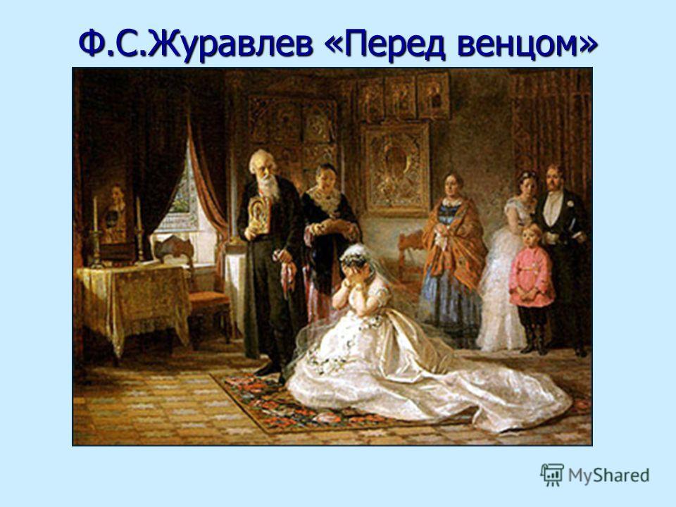Ф.С.Журавлев «Перед венцом»
