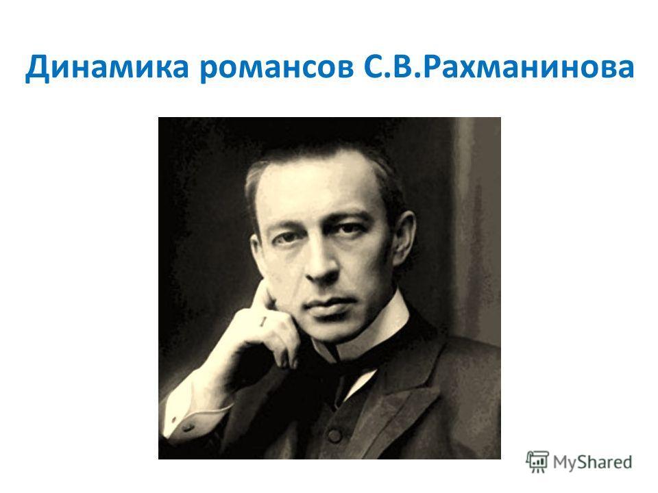Динамика романсов С.В.Рахманинова