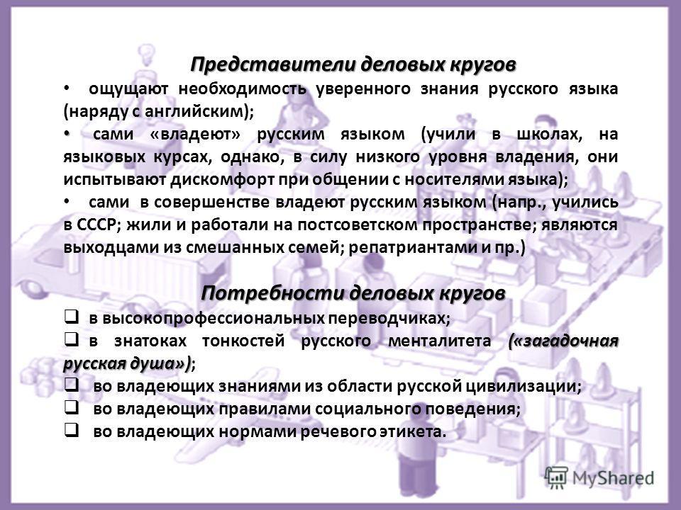 Представители деловых кругов ощущают необходимость уверенного знания русского языка (наряду с английским); сами «владеют» русским языком (учили в школах, на языковых курсах, однако, в силу низкого уровня владения, они испытывают дискомфорт при общени