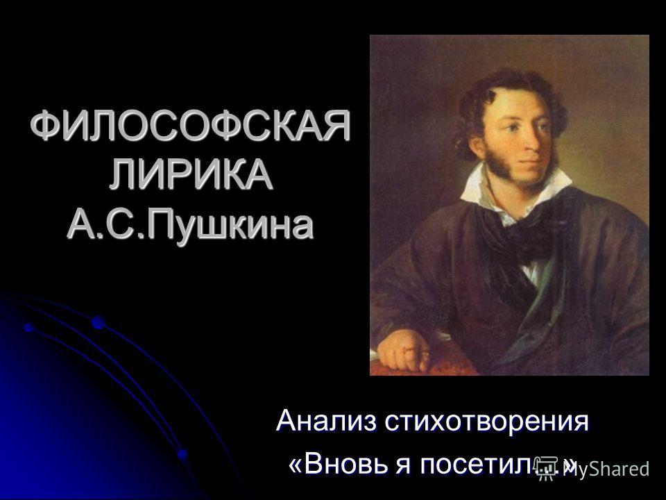 ФИЛОСОФСКАЯ ЛИРИКА А.С.Пушкина