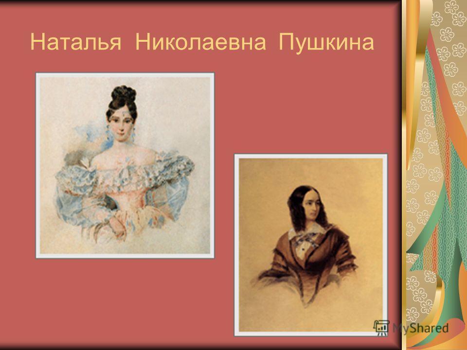 Встречи с Керн надолго запомнились Пушкину. Завязалась переписка. Общались они и позднее в Петербурге. О своей судьбе, о дружбе с Пушкиным Керн рассказала в своих «Воспоминаниях».