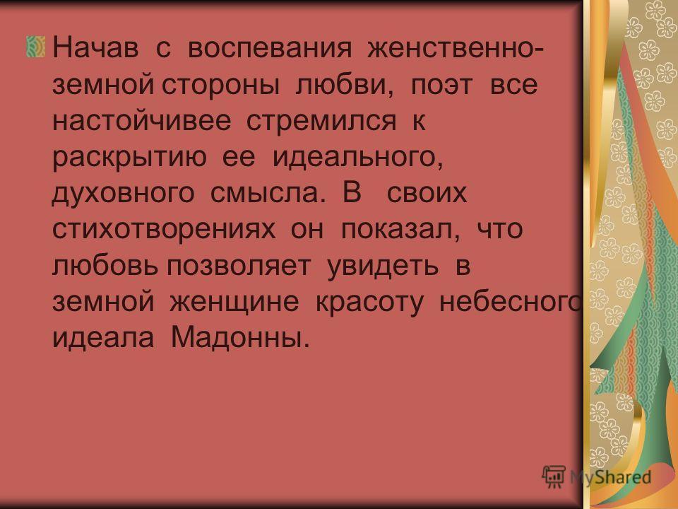 Жена Пушкина. Зимою 1828 – 1829 года на одном из балов Пушкин впервые встретил 16- летнию Наташу Гончарову. Гончаровы были небогаты. Им принадлежало имение полотняный завод. Отец Николай Афанасьевич был душевнобольным. Мать Наталья Ивановна была десп