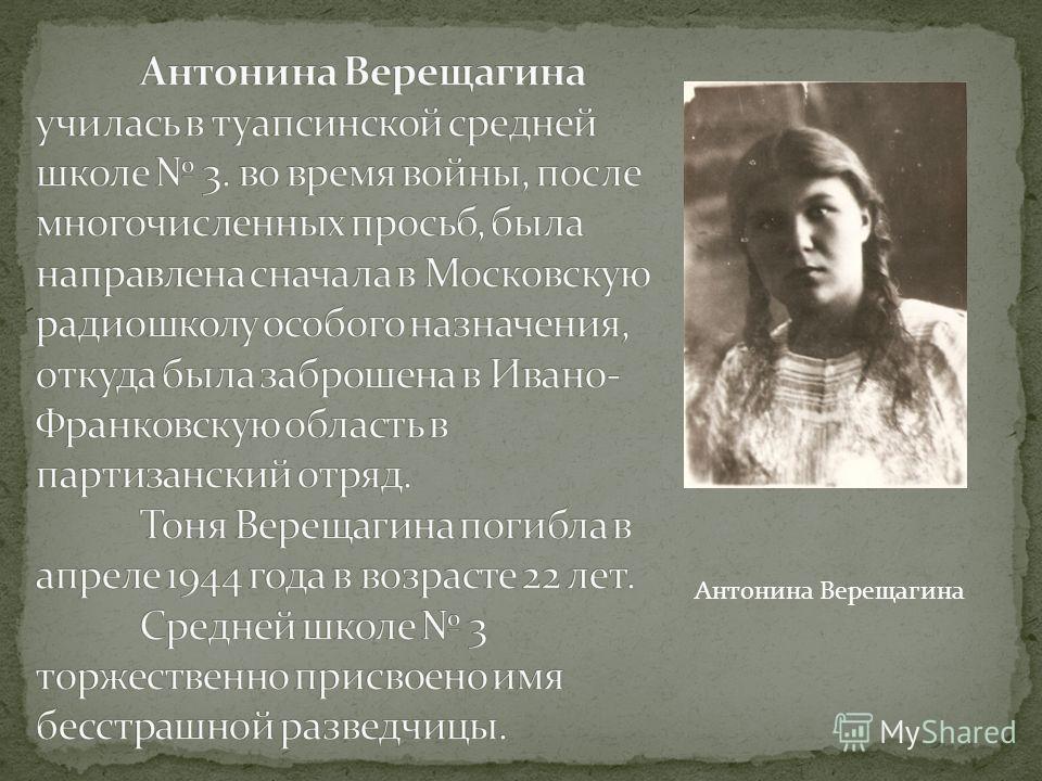Антонина Верещагина