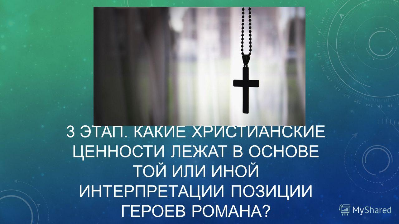 3 ЭТАП. КАКИЕ ХРИСТИАНСКИЕ ЦЕННОСТИ ЛЕЖАТ В ОСНОВЕ ТОЙ ИЛИ ИНОЙ ИНТЕРПРЕТАЦИИ ПОЗИЦИИ ГЕРОЕВ РОМАНА?