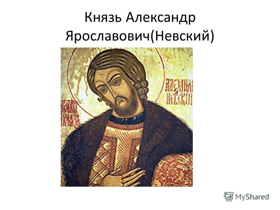 Князь Александр Ярославович(Невский)