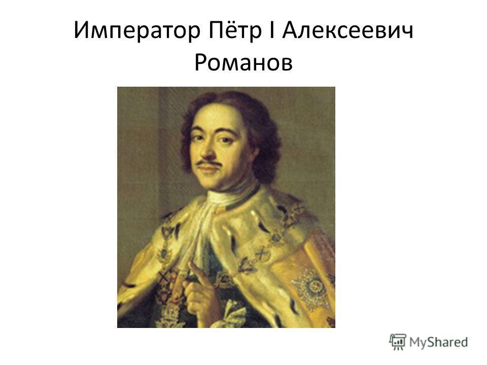 Император Пётр I Алексеевич Романов