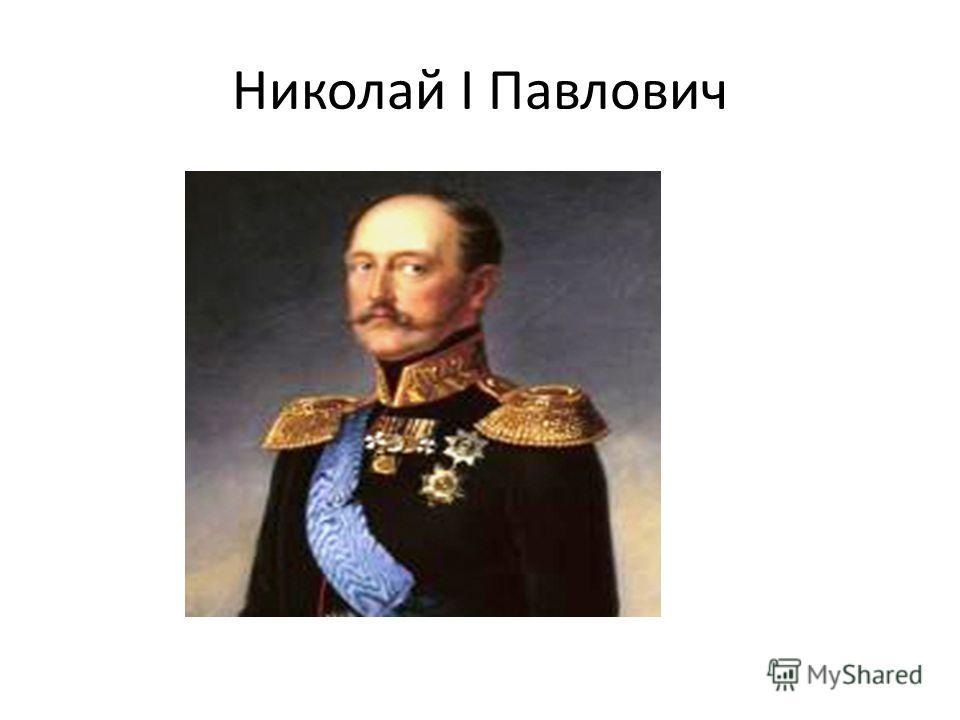 Николай I Павлович