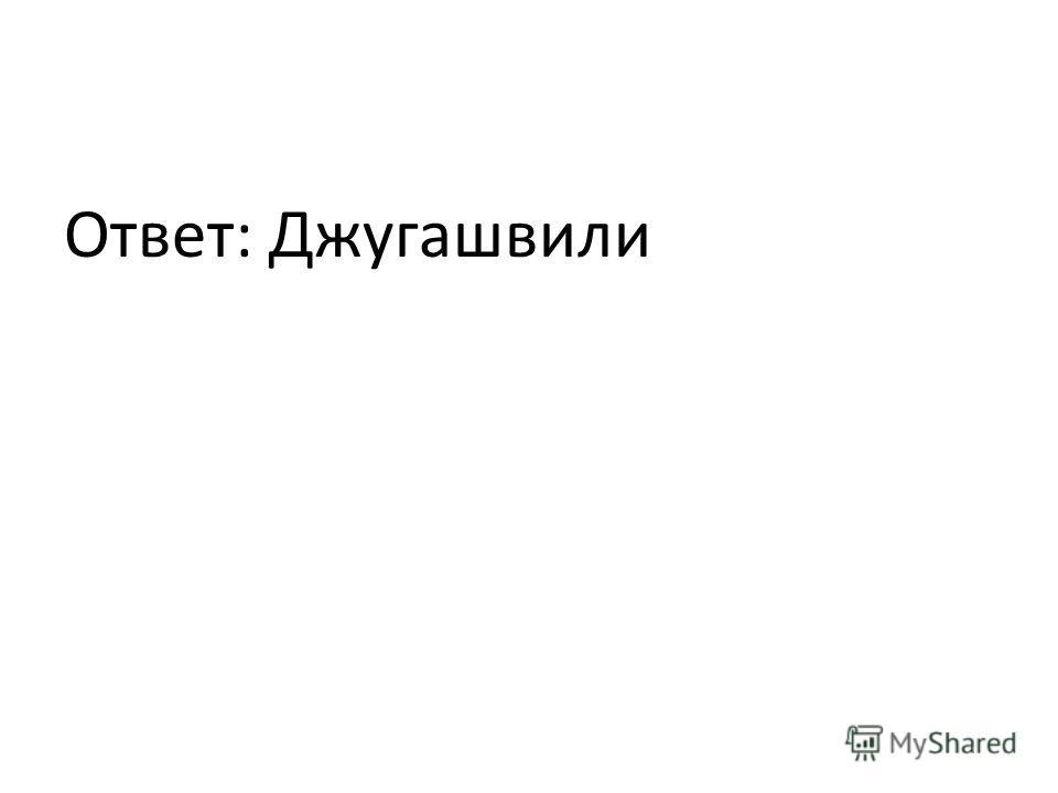 Ответ: Джугашвили