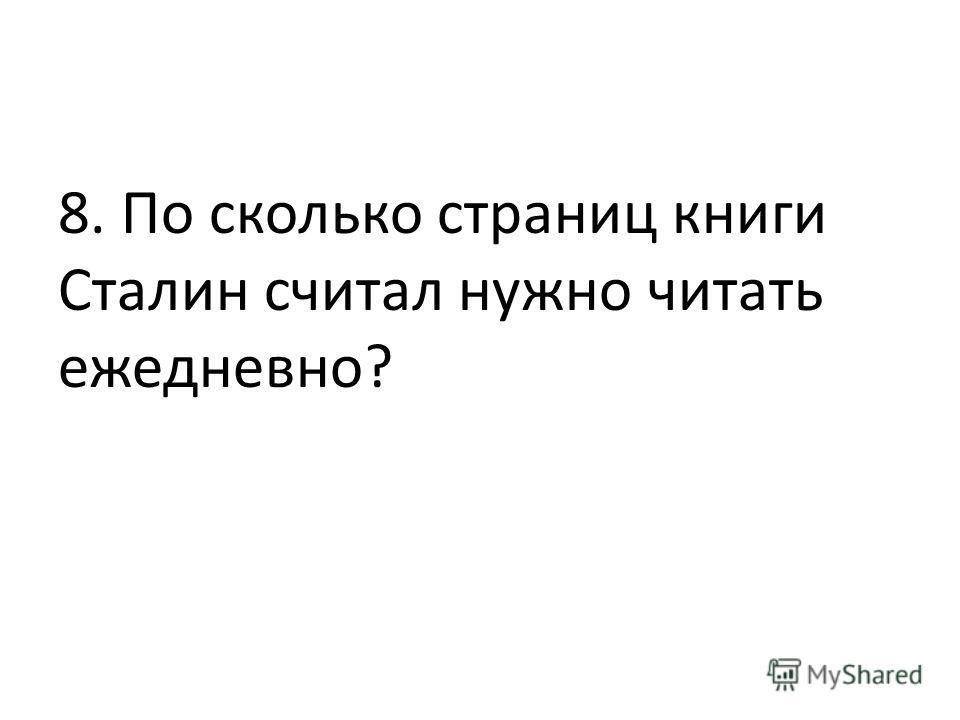 8. По сколько страниц книги Сталин считал нужно читать ежедневно?