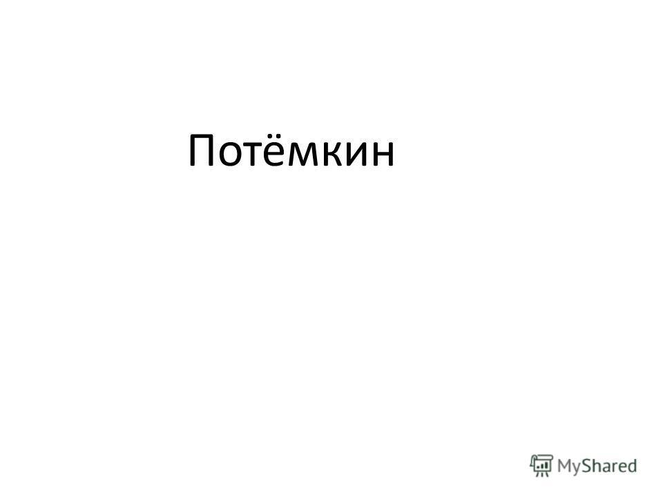 Потёмкин