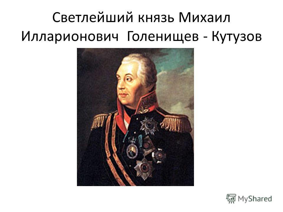 Светлейший князь Михаил Илларионович Голенищев - Кутузов