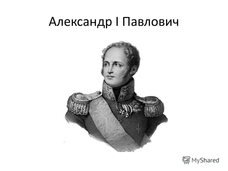 Александр I Павлович
