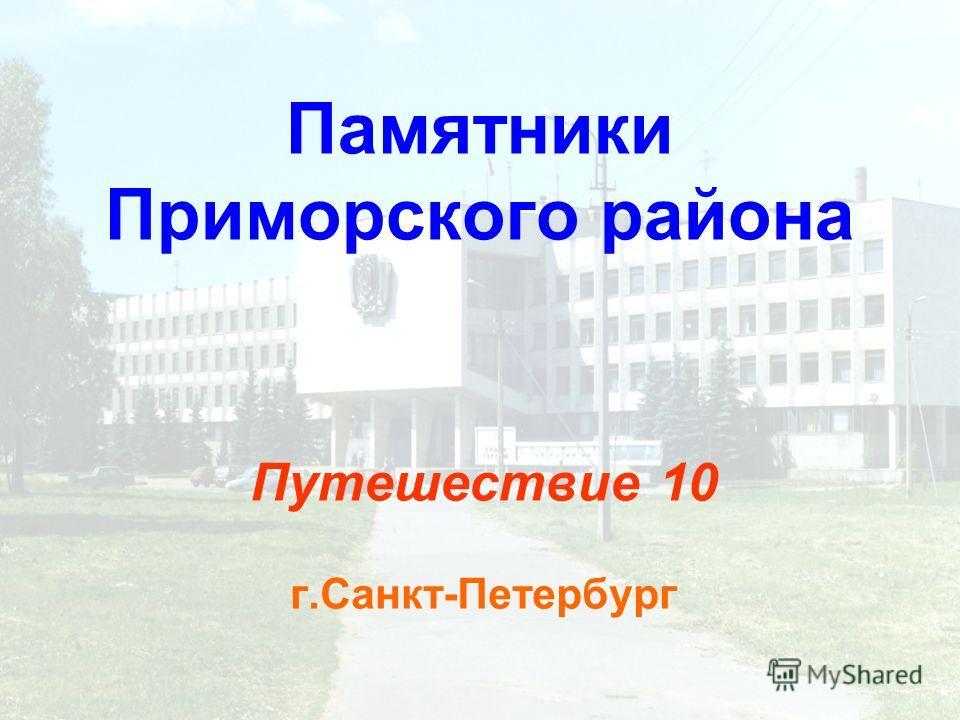 Памятники Приморского района Путешествие 10 г.Санкт-Петербург