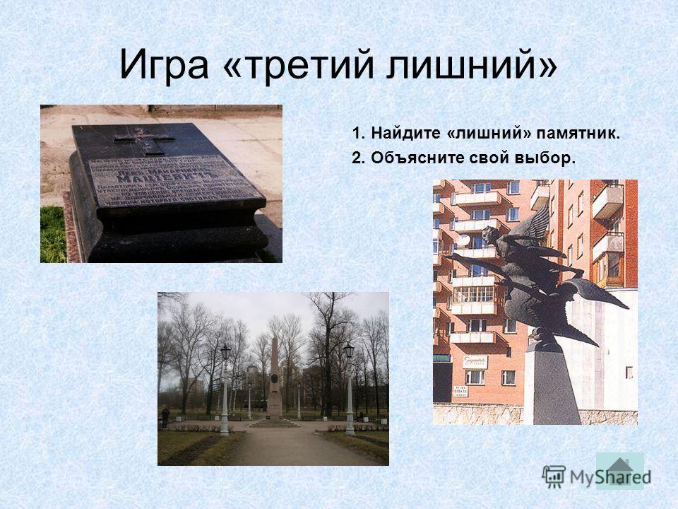Игра «третий лишний» 1. Найдите «лишний» памятник. 2. Объясните свой выбор.
