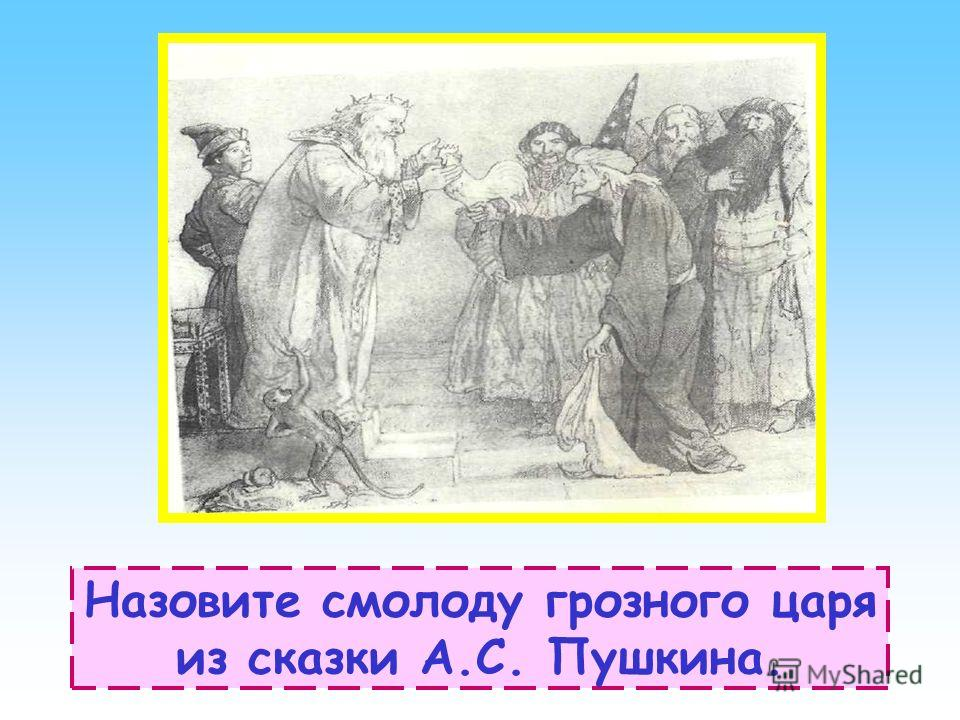 Назовите смолоду грозного царя из сказки А.С. Пушкина.