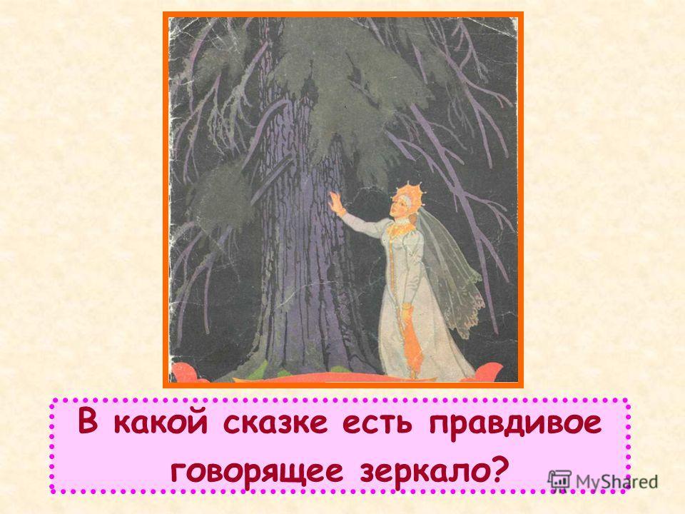 В какой сказке есть правдивое говорящее зеркало?