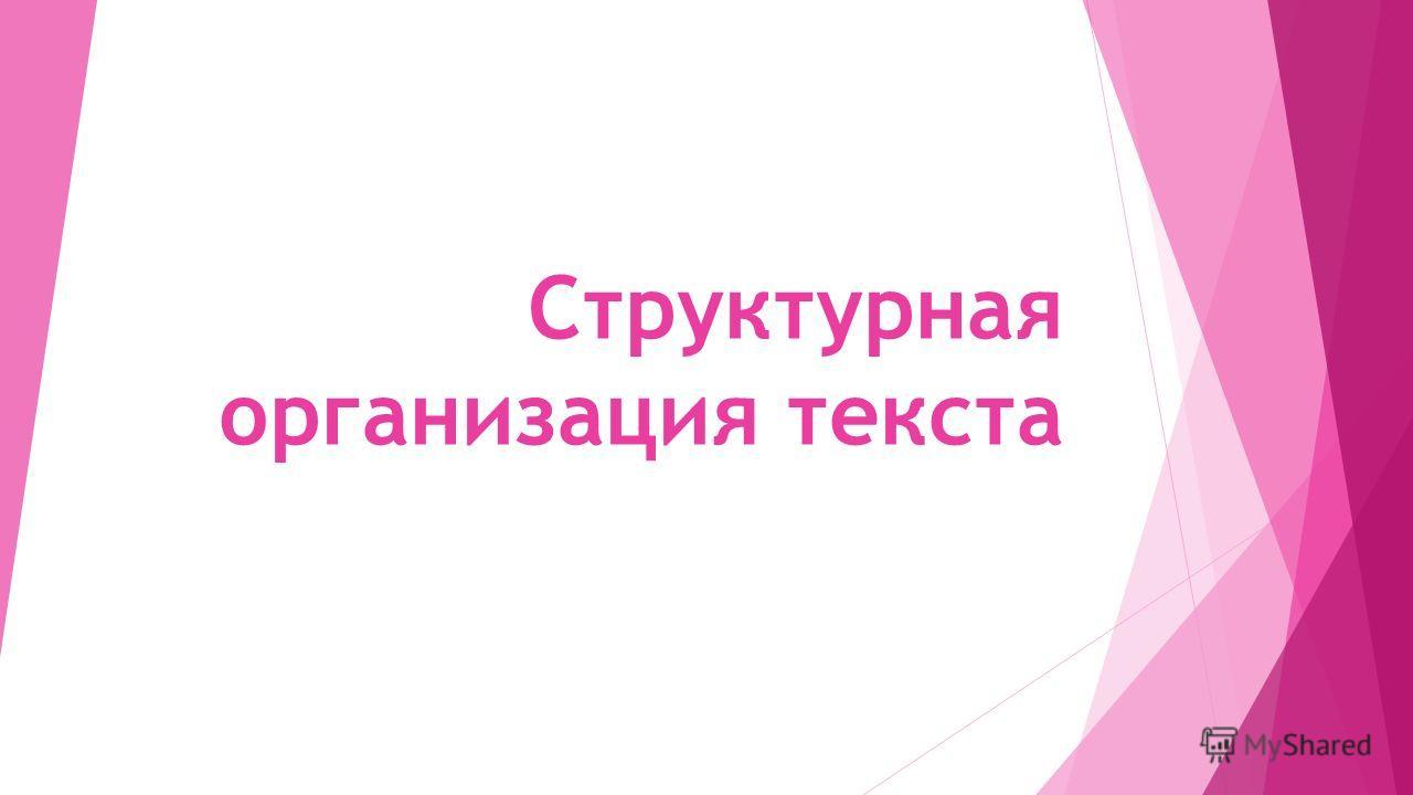 Структурная организация текста
