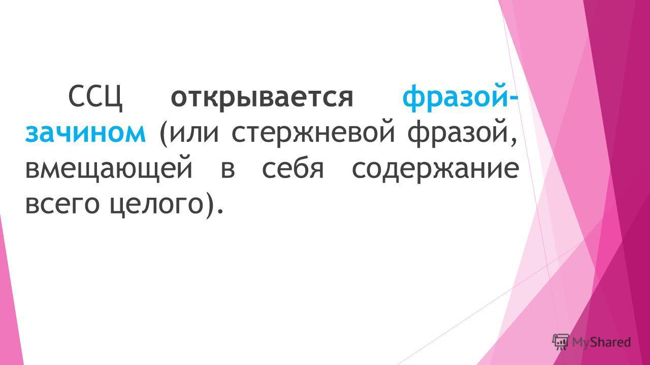 ССЦ открывается фразой- зачином (или стержневой фразой, вмещающей в себя содержание всего целого).