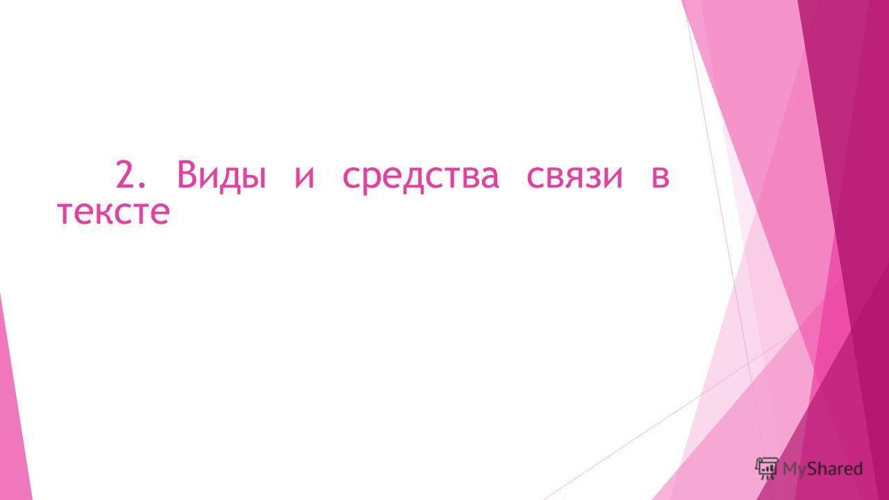 2. Виды и средства связи в тексте