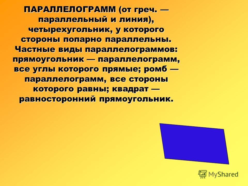 Почти все названия геометрических фигур греческого происхождения, как и само слово геометрия, происходящее от греческого слова геометрия – землемерие. Однако эти слова вошли в русский язык не непосредственно с греческого, а через латинский язык. Геом