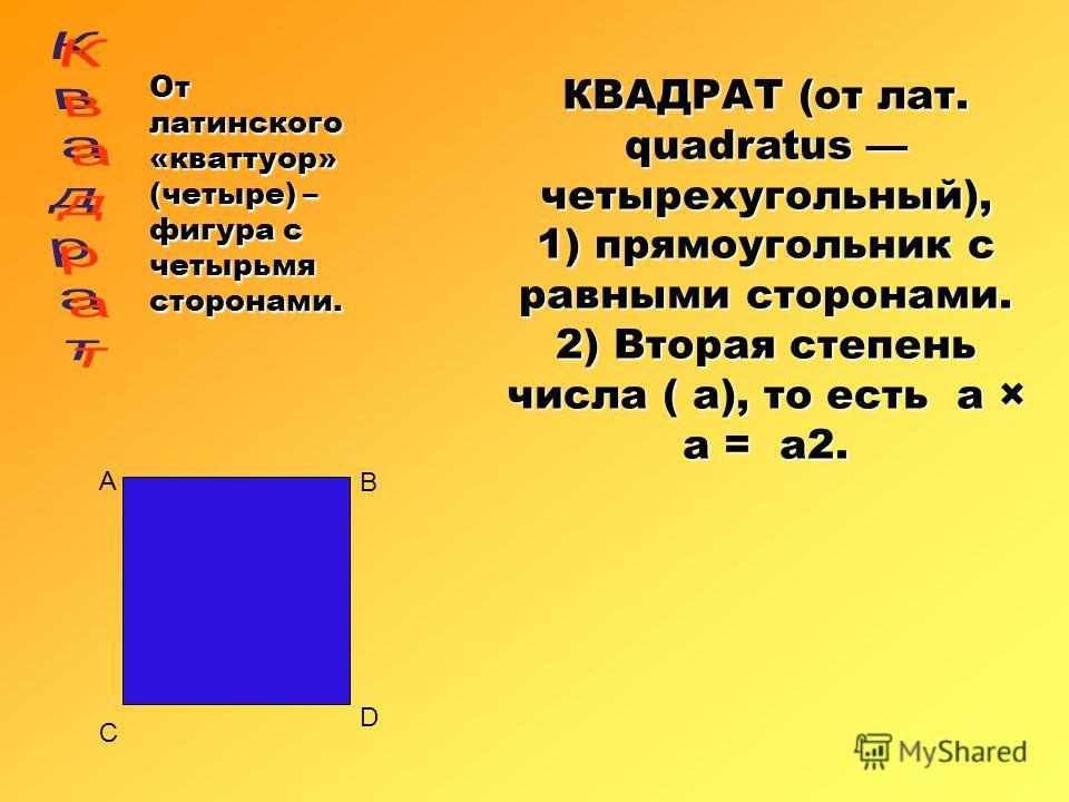 ПАРАЛЛЕЛОГРАММ (от греч. параллельный и линия), четырехугольник, у которого стороны попарно параллельны. Частные виды параллелограммов: прямоугольник параллелограмм, все углы которого прямые; ромб параллелограмм, все стороны которого равны; квадрат р