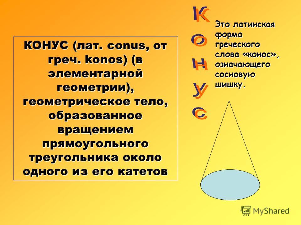 ПАРАЛЛЕЛЕПИПЕД (от греч. параллельный и плоскость), призма, основанием которой служит параллелограмм.