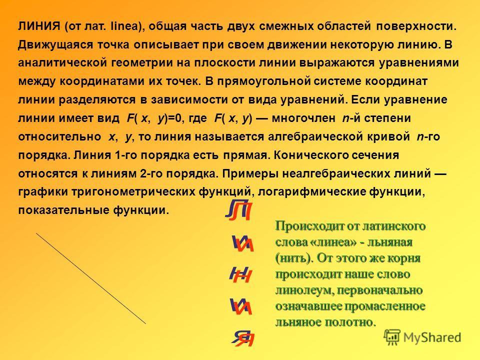 ЦИЛИНДР (от греч. kylindros) в элементарной геометрии, геометрическое тело, образованное вращением прямоугольника около одной стороны. Боковая поверхность цилиндра есть часть цилиндрической поверхности Происходит от латинского слова «Цилиндрус», явля