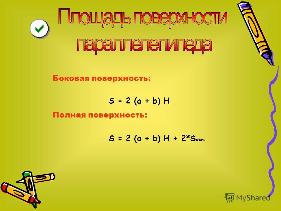 осн. Объем параллелепипеда рассчитывается по формуле: