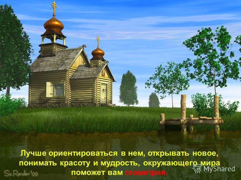 Мир, в котором мы живем, наполнен геометрией домов и улиц, творениями природы и человека.