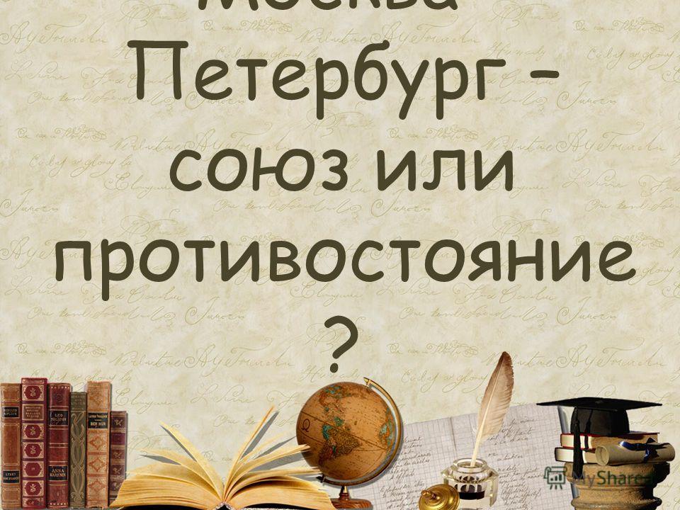 Москва- Петербург – союз или противостояние ?