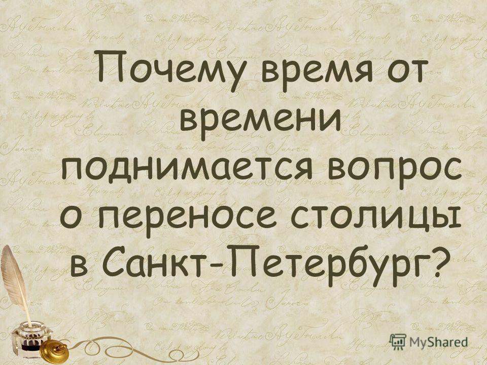 Почему время от времени поднимается вопрос о переносе столицы в Санкт-Петербург?