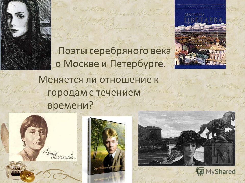 Поэты серебряного века о Москве и Петербурге. Меняется ли отношение к городам с течением времени?
