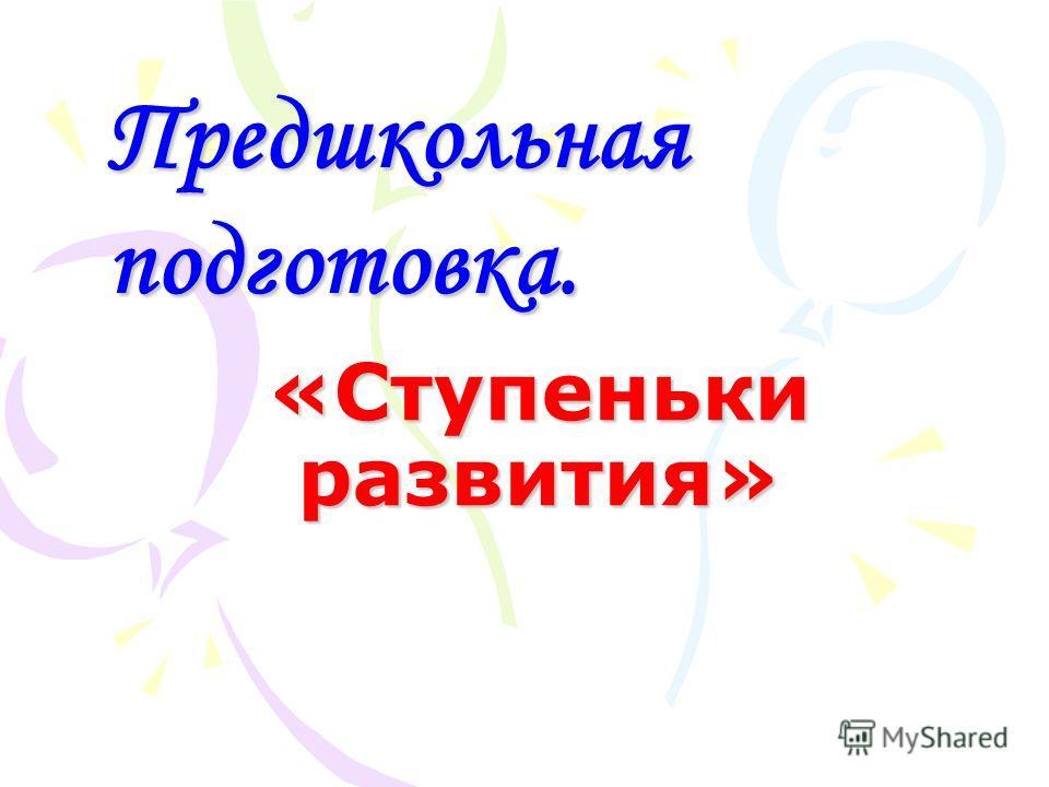 «Ступеньки развития» Предшкольнаяподготовка.