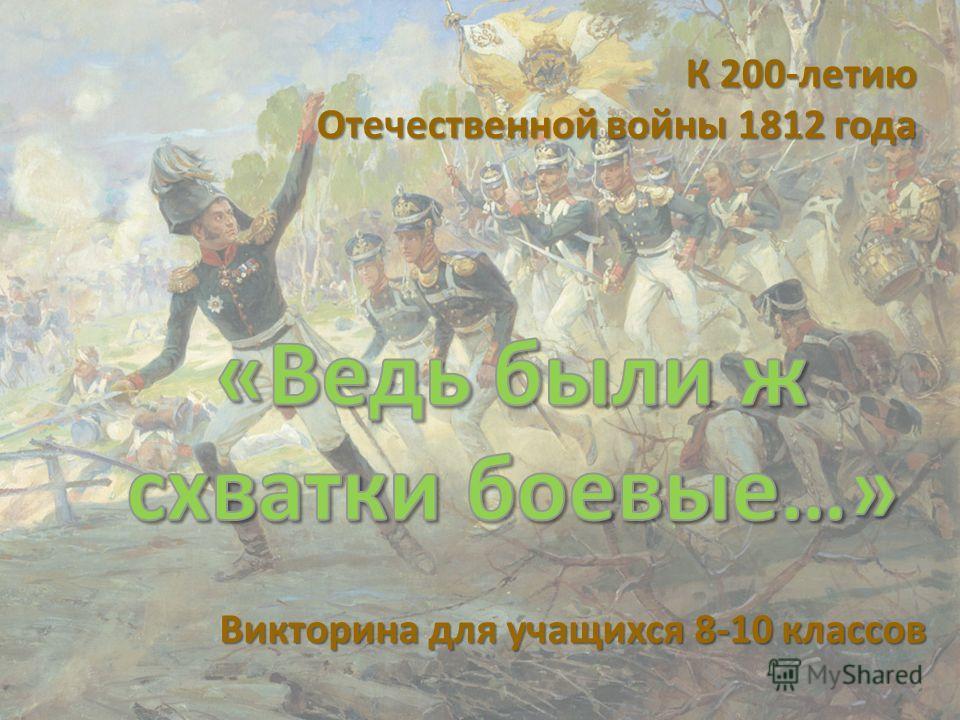 Викторина для учащихся 8-10 классов К 200-летию Отечественной войны 1812 года