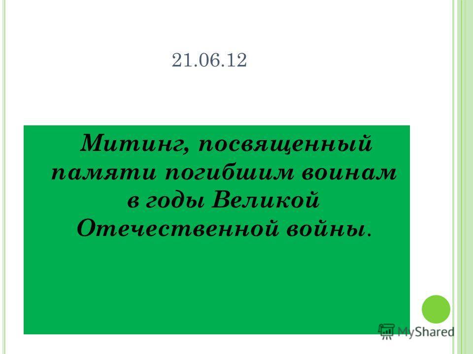 21.06.12 Митинг, посвященный памяти погибшим воинам в годы Великой Отечественной войны.