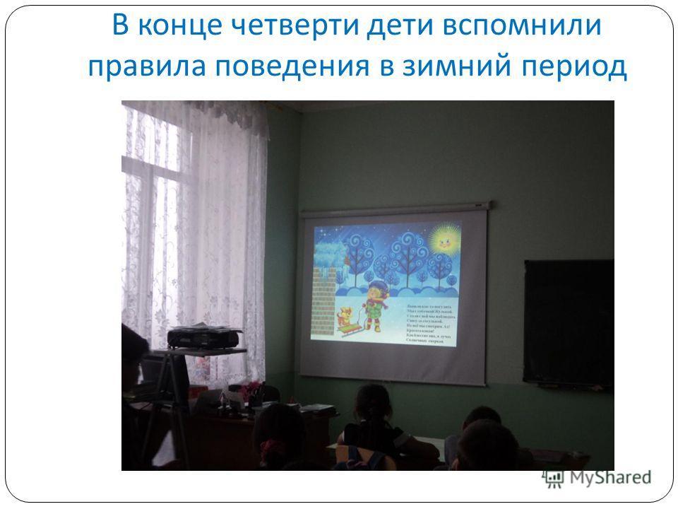 В конце четверти дети вспомнили правила поведения в зимний период