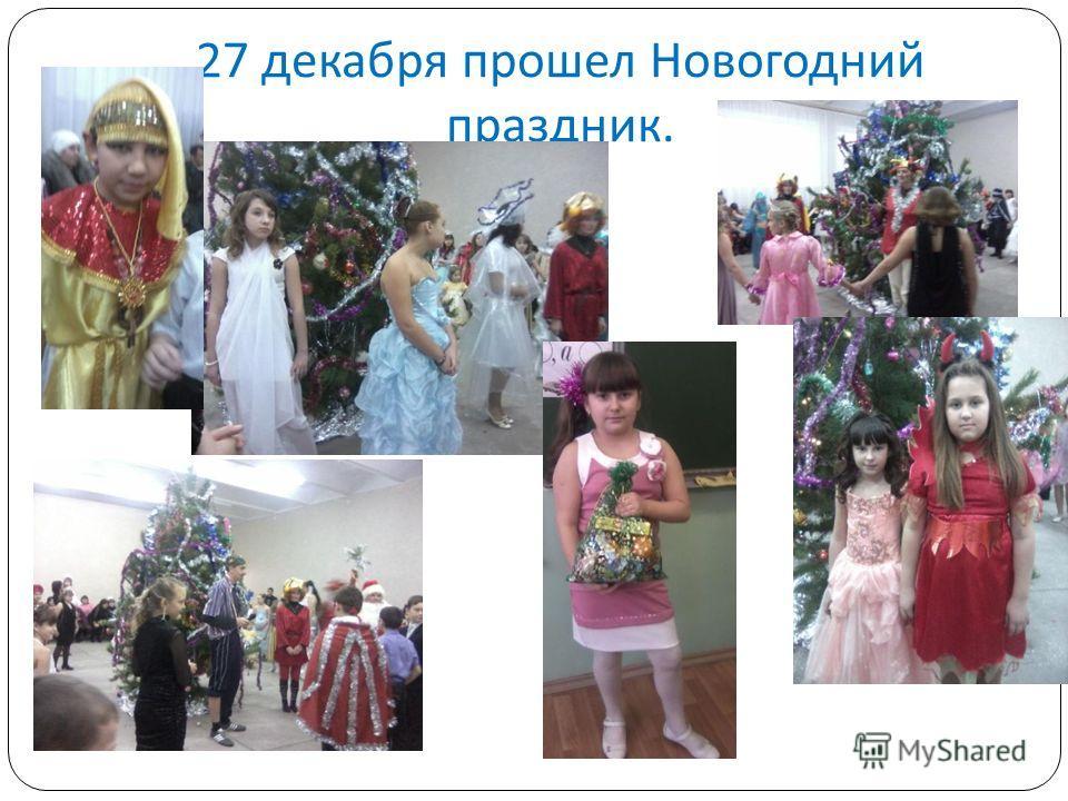 27 декабря прошел Новогодний праздник.