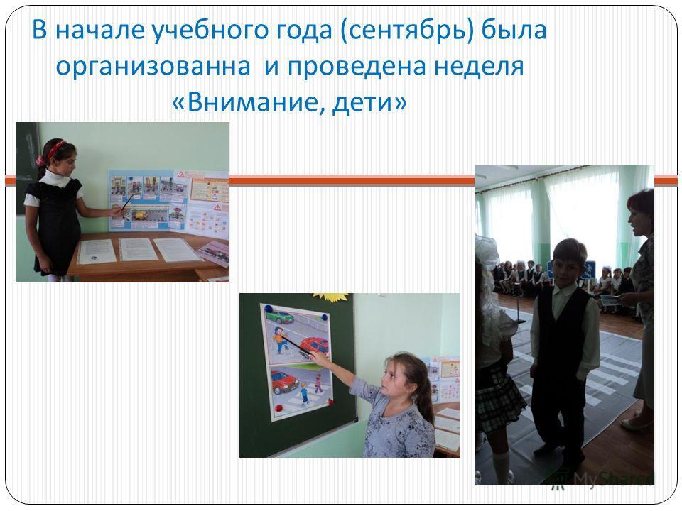 В начале учебного года ( сентябрь ) была организованна и проведена неделя « Внимание, дети »