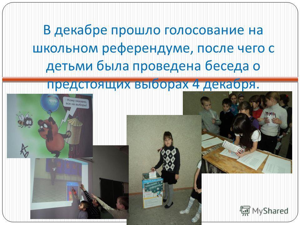 В декабре прошло голосование на школьном референдуме, после чего с детьми была проведена беседа о предстоящих выборах 4 декабря.