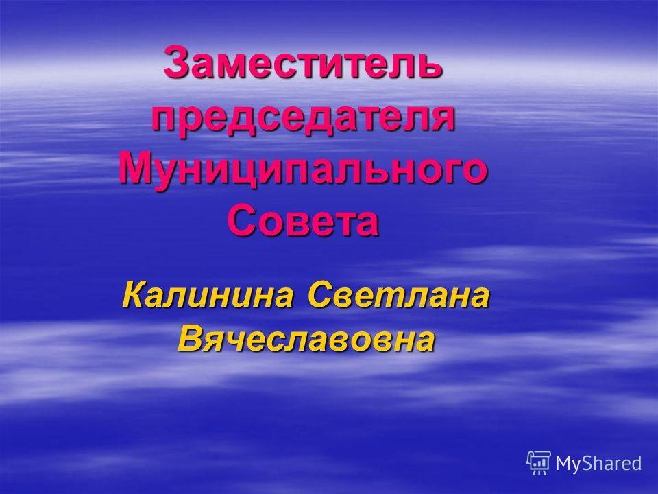 Председатель Муниципального Совета Корнилов Александр Геннадьевич