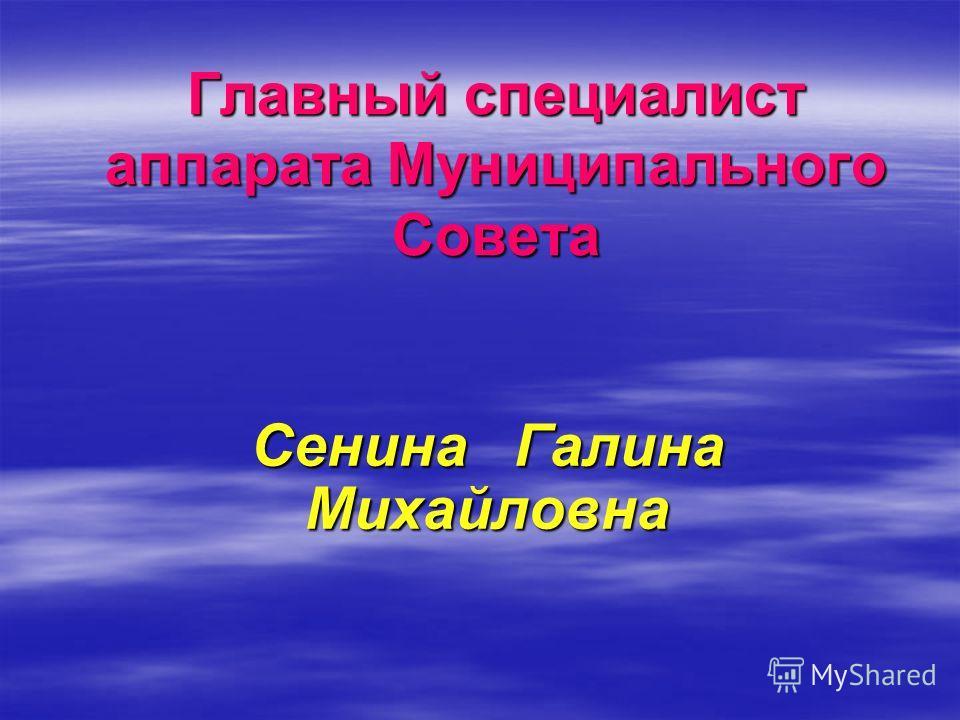 Заместитель председателя Муниципального Совета Калинина Светлана Вячеславовна