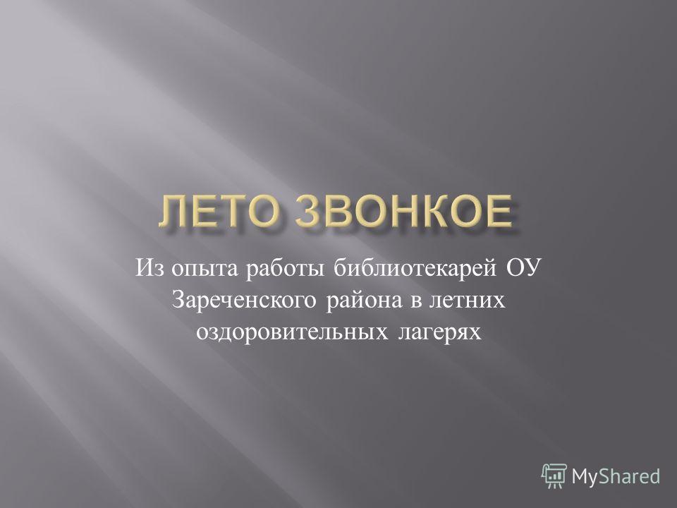 Из опыта работы библиотекарей ОУ Зареченского района в летних оздоровительных лагерях