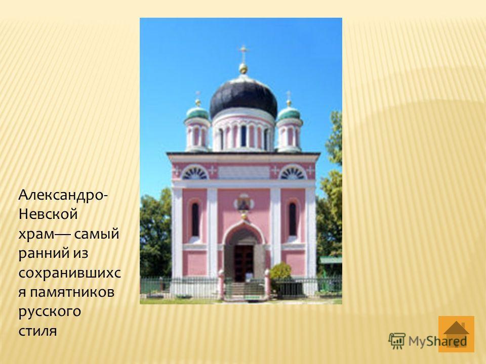 Александро- Невской храм самый ранний из сохранившихс я памятников русского стиля