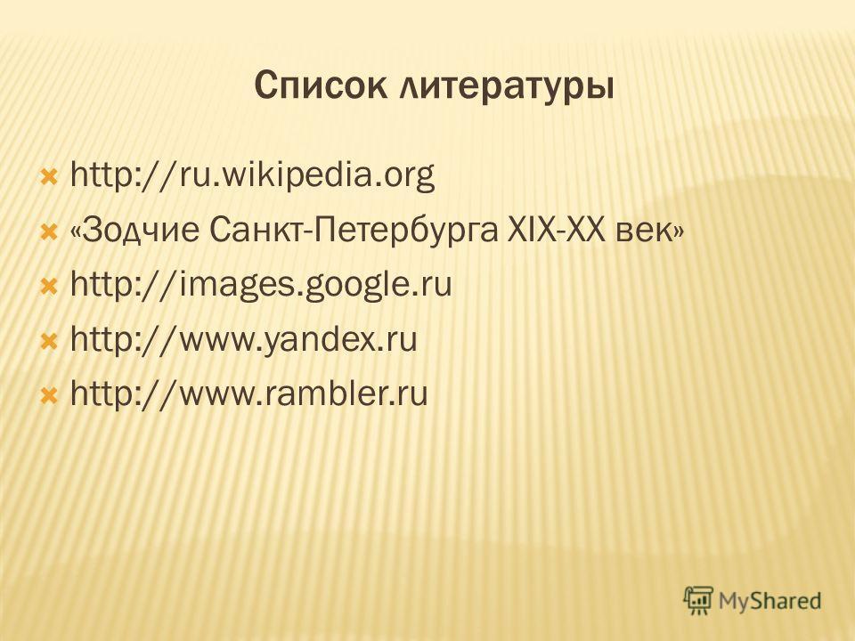 Список литературы http://ru.wikipedia.org «Зодчие Санкт-Петербурга XIX-XX век» http://images.google.ru http://www.yandex.ru http://www.rambler.ru
